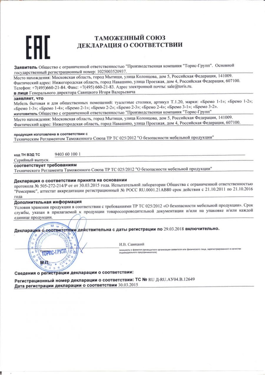 Сертификаты туалетные столики
